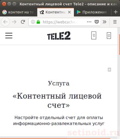 Контентный лицевой счёт для клиентов Теле2