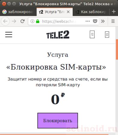 Услуга Блокировка SIM-карты