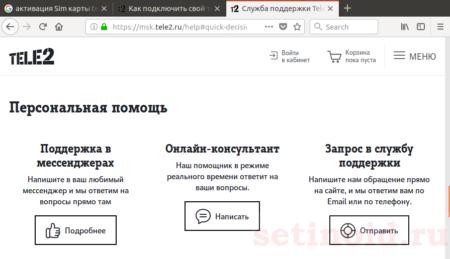 Онлайн служба поддержки Теле2 на сайте