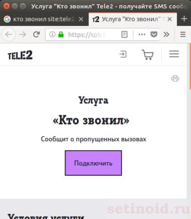 Услуга Кто звонил от Теле2