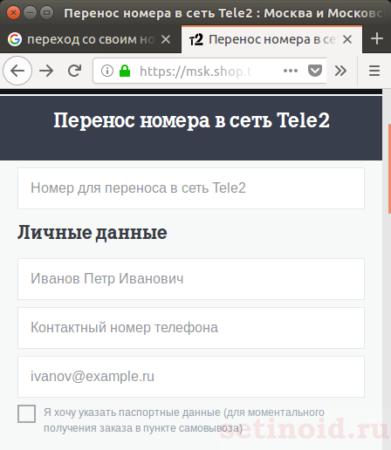 Использование сайта для переноса номера в Теле2