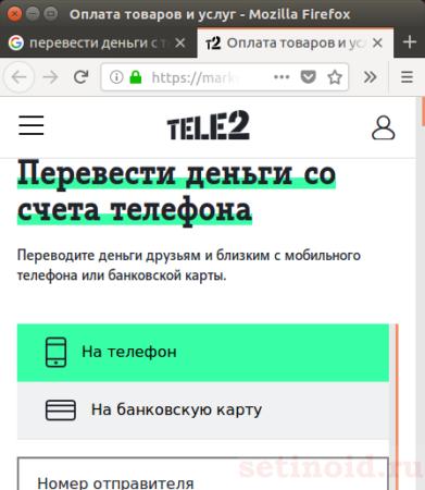Перевод денег абоненту Теле2 на сайте