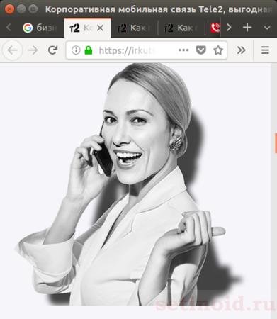 Корпоративная мобильная связь от Теле2