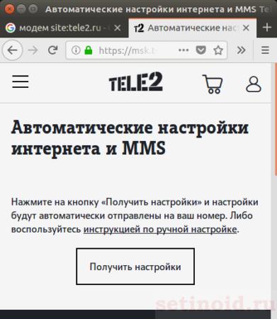 Получение автоматических настроек Интернета и ММС
