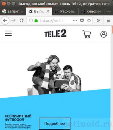 Выгодные предложения мобильной связи от Теле2