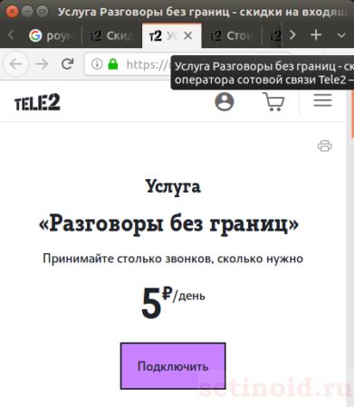 Услуга Разговоры без границ отТеле2