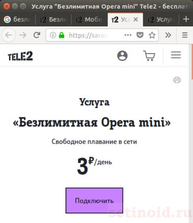 Услуга Безлимитная Opera mini