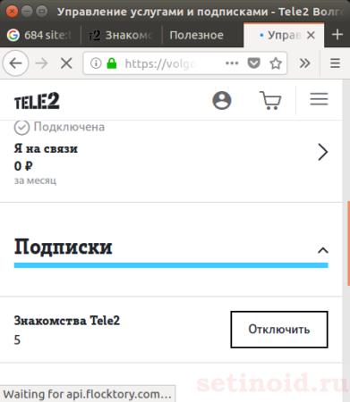 Подписки Знакомства на Теле2