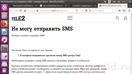 Решение проблем с отправкой SMS
