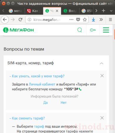 Помощь сайта МегаФон