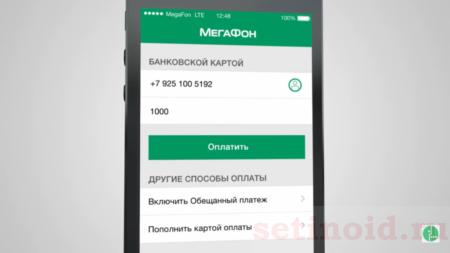 Оплата счёта с телефона банковской картой