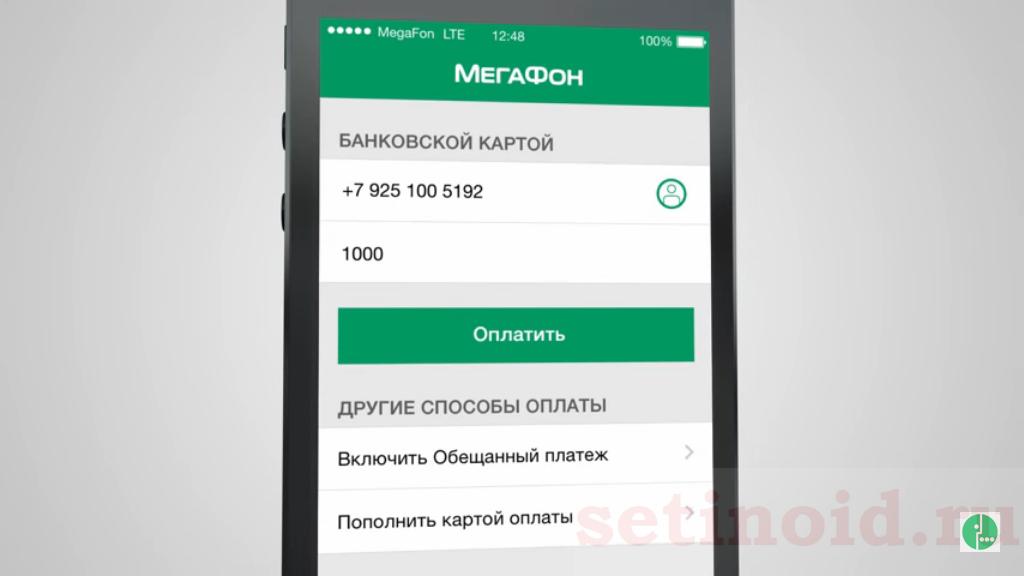 пополнить телефон мегафон с банковской карты без комиссии