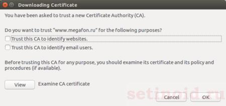 Скачивание сертификата