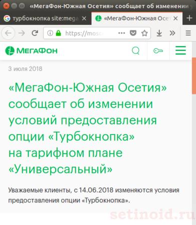 Новости о ТурбоКнопке от МегаФон