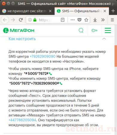 Настройки СМС-центра на МегаФон