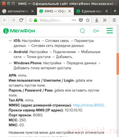 Настройки для ММС на МегаФон