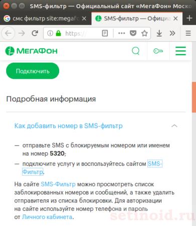 Использование СМС-фильтра