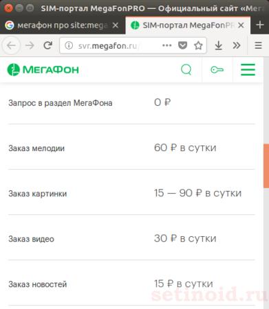 Тарификация услуг на МегаФон