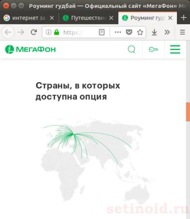 Распространение опции от МегаФон