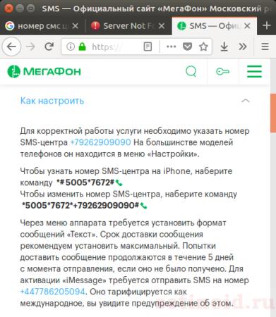 Настройки SMS-центра на Мегафон