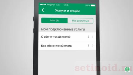 Использование приложения для проверки активных услуг